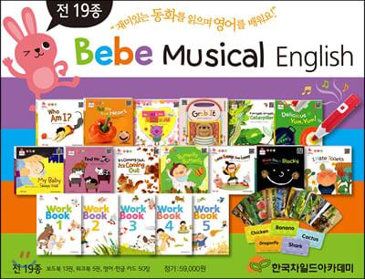 베베 뮤지컬 잉글리쉬(Bebe Musical English) 세트
