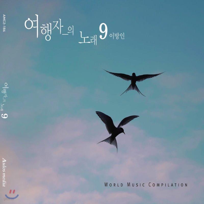 떠돌이별 임의진의 여행자의 노래 9집: 이방인