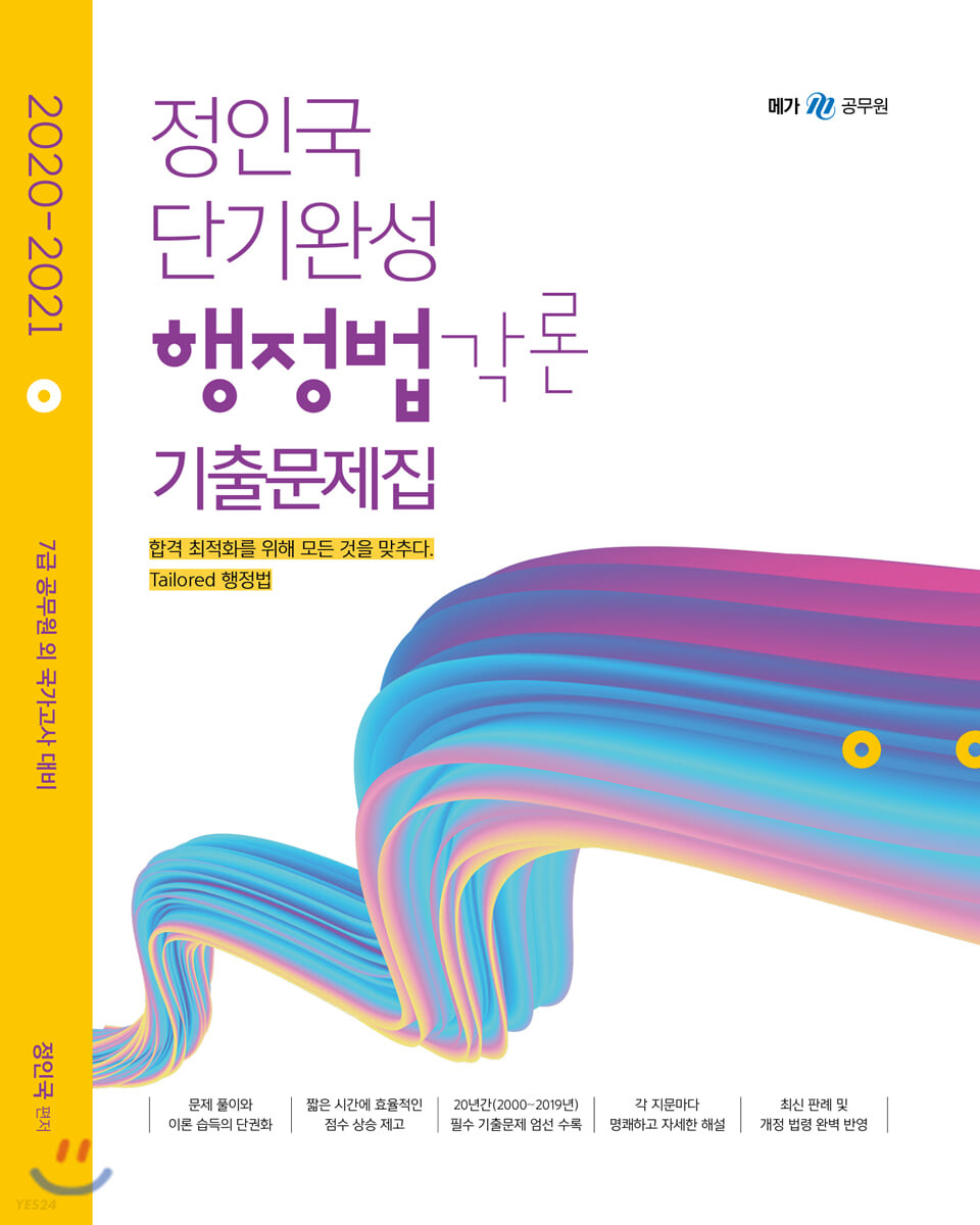 2020-2021 정인국 단기완성 행정법각론 기출문제집