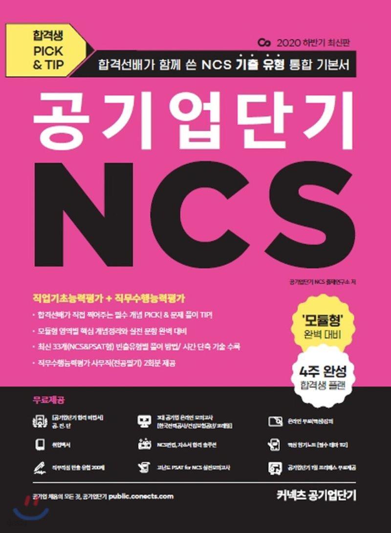 2020 하반기 공기업단기 NCS 기출 유형 통합 기본서