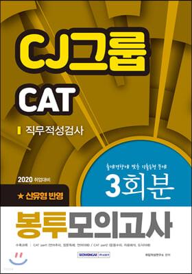 2020 CJ그룹 CAT 직무적성검사 봉투모의고사 3회분