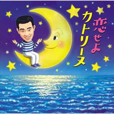 Hashi Yukio (하시 유키오) - 戀せよカトリ-ヌ