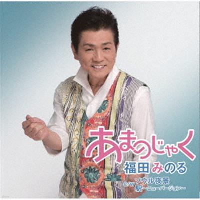 Fukuda Minoru (후쿠다 미노루) - あまのじゃく