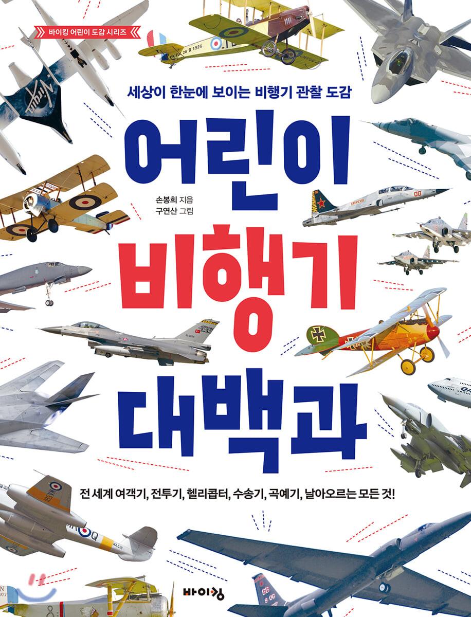 어린이 비행기 대백과