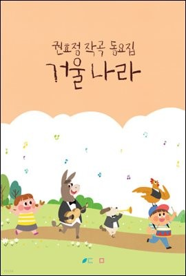 권효정 작곡 동요집 거울 나라