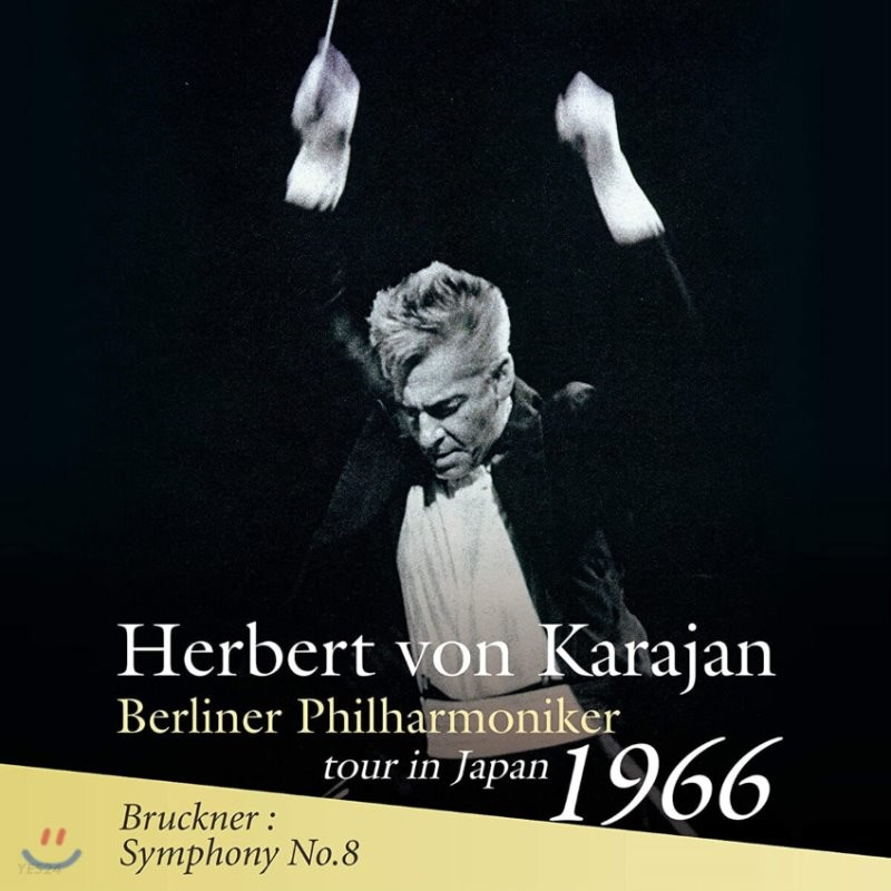Herbert von Karajan 브루크너: 교향곡 8번 (Bruckner: Symphony WAB108)