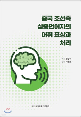 중국 조선족 삼중언어자의 어휘 표상과 처리