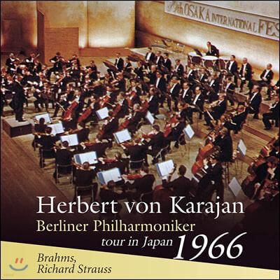 "Herbert von Karajan 슈트라우스: 교향시 ""돈 후안"" / 브람스: 교향곡 1번"