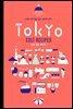 [대여] 도쿄 컬트 레시피
