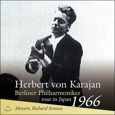 Herbert von Karajan 모차르트: 디베르티멘토 / 슈트라우스: 교향시 '영웅의 생애'