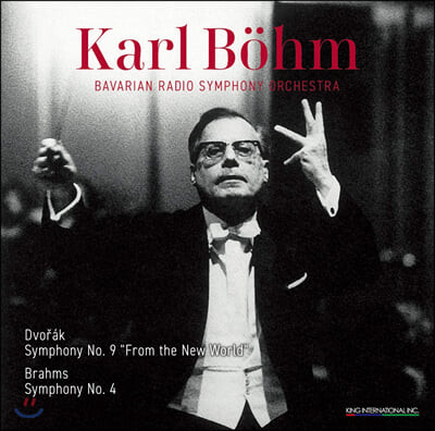 Karl Bohm 드보르작: 교향곡 9번 '신세계로부터' / 브람스: 교향곡 4번 (Dvorak: Symphony Op. 95 / Brahms: Symphony Op. 98)
