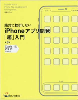 iPhoneアプリ開發「超」入門 第8版