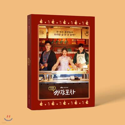 쌍갑포차 (JTBC 수목드라마) OST