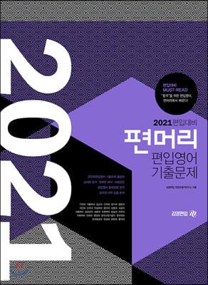 2021 편입대비 편머리 편입영어 기출문제