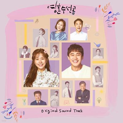 영혼수선공 (KBS2 수목드라마) OST