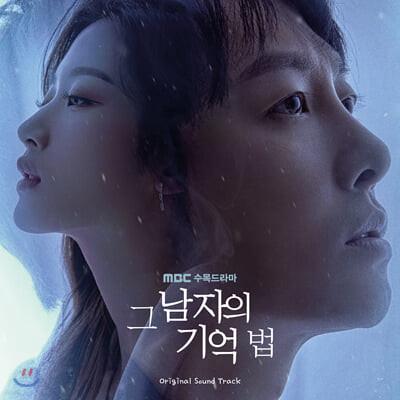 그 남자의 기억법 (MBC 수목드라마) OST