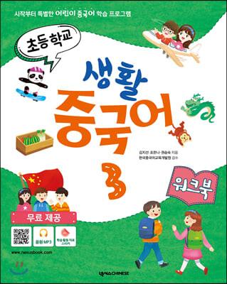 초등학교 생활 중국어 3 워크북