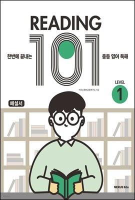 Reading 101(리딩 101) Level 1(해설서)