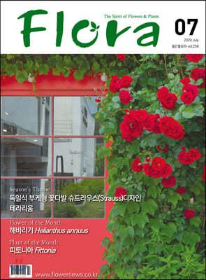 FLORA 플로라 (월간) : 7월 [2020]