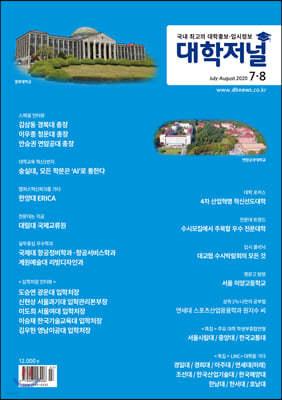 대학저널 (월간) : 7-8월 [2020]