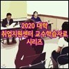 2020 대학 취업지원센터 교수학습자료 시리즈