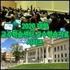 2020 대학 교수학습센터 교수학습자료 시리즈