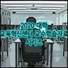 2020 대학 교육혁신센터 교수학습자료 시리즈