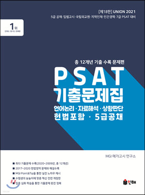 2021 UNION PSAT 기출문제집 총 12개년 기출 수록