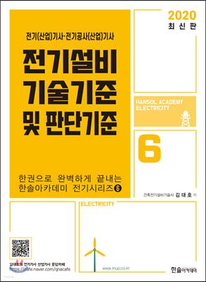 2020 전기설비기술기준 및 판단기준
