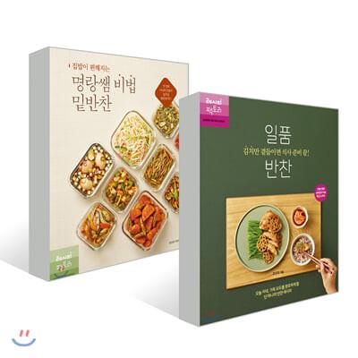 집밥이 편해지는 명랑쌤 비법 밑반찬 + 김치만 곁들이면 식사 준비 끝! 일품 반찬