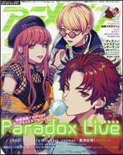 アニメディア 2020年8月號