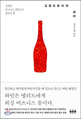 교양으로서의 와인