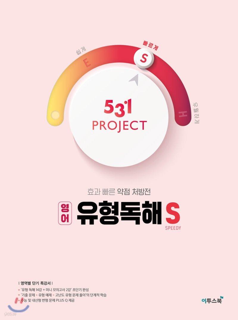 531 프로젝트 PROJECT 유형독해 S (2021년용)