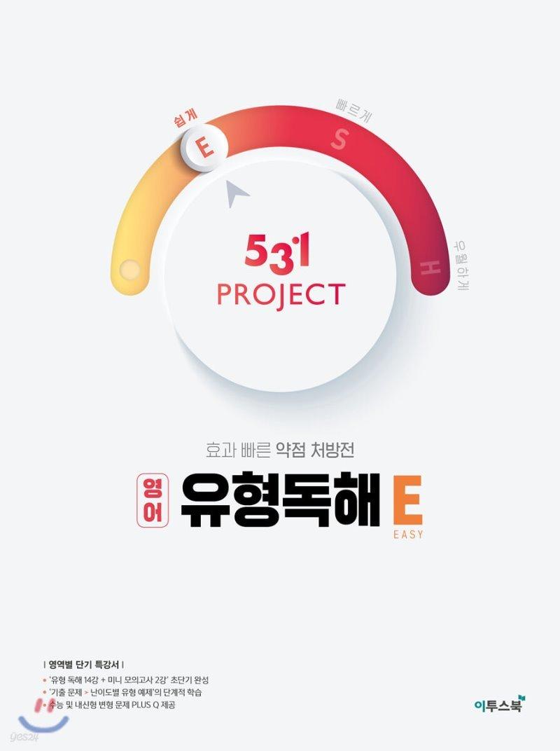 531 프로젝트 PROJECT 유형독해 E (2021년용)