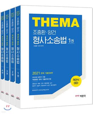 2021 조충환·양건 객관식 테마 형사소송법 세트