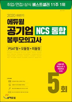 2020 하반기 에듀윌 공기업 NCS 통합 봉투모의고사 5회