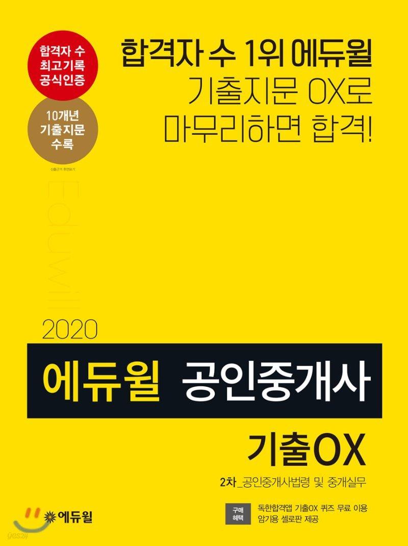 2020 에듀윌 공인중개사 2차 공인중개사법령 및 중개실무 기출OX