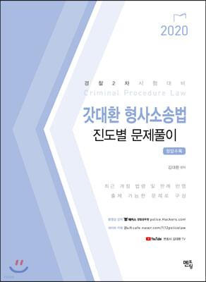2020 갓대환 형사소송법 진도별 문제풀이
