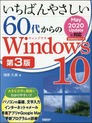 60代からのWindows10 第3版