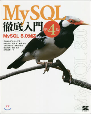 MySQL徹底入門 第4版