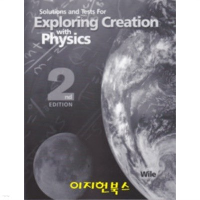Solutions and Tests For Exploring Creation with Physics 2nd Edition **