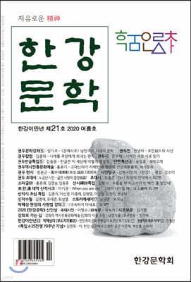 한강문학 (계간) : 여름호 [2020]