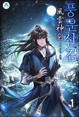 풍운신검(風雲神劍) 1