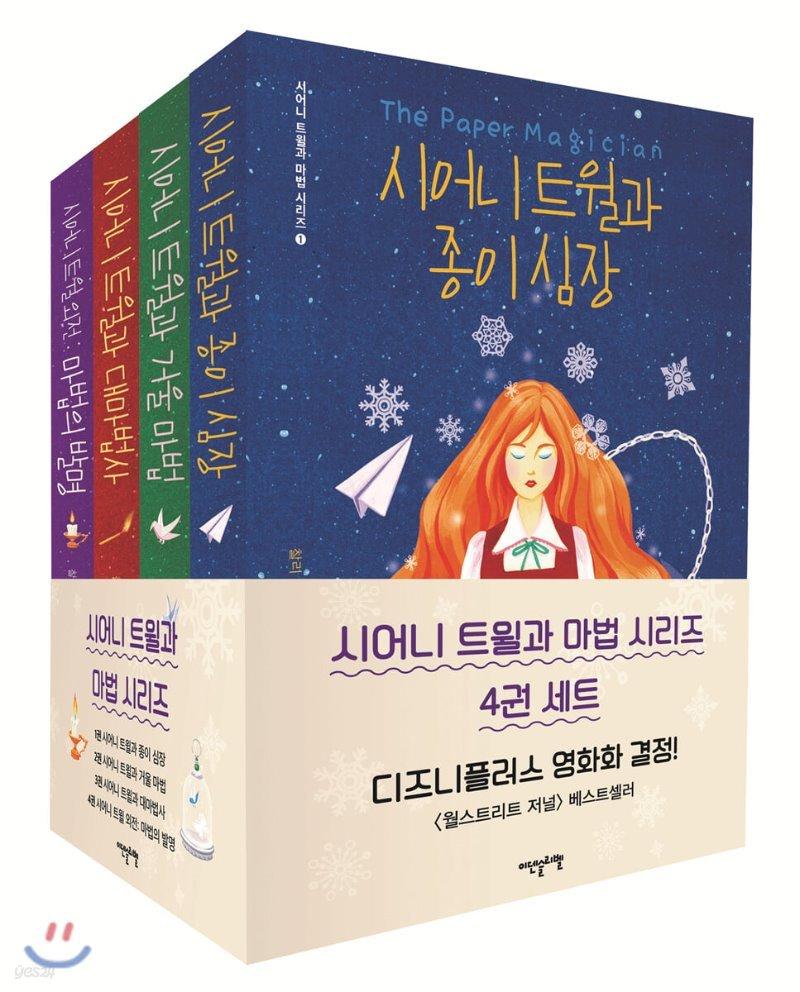 시어니 트윌과 마법 시리즈 4권 세트