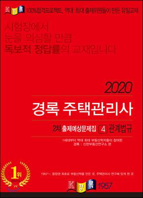 2020 경록 주택관리사 2차 출제예상문제 4 관계법규