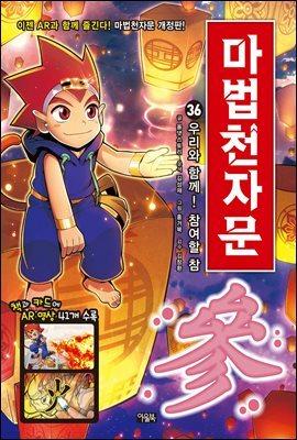 [대여] 마법천자문 36권 (개정판)