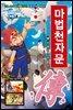 [대여] 마법천자문 39권 (개정판)