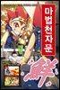 [대여] 마법천자문 40권 (개정판)