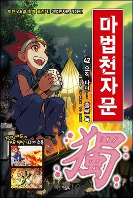[대여] 마법천자문 42권 (개정판)