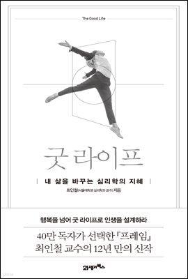 [대여] 굿 라이프